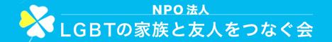 NPO法人LGBTの家族と友人をつなぐ会